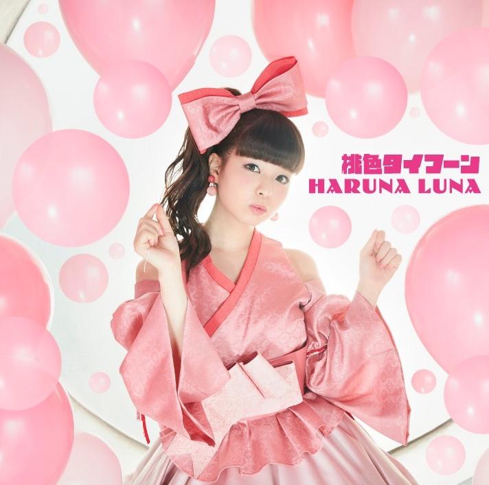 【主題歌】TV ゆらぎ荘の幽奈さん OP「桃色タイフーン」/春奈るな 通常盤