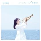 【主題歌】映画 君の膵臓をたべたい OP主題歌「ファンファーレ」/sumika 通常盤