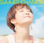 【マキシシングル】久保ユリカ/SUMMER CHANCE!! 通常盤