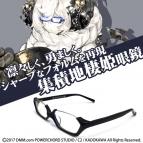 【グッズ-サングラス】艦隊これくしょん ‐艦これ‐ 集積地棲姫 眼鏡