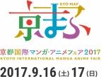 【チケット】京都国際マンガ・アニメフェア2017[前売り券(ステージ観覧抽選応募権付き)]