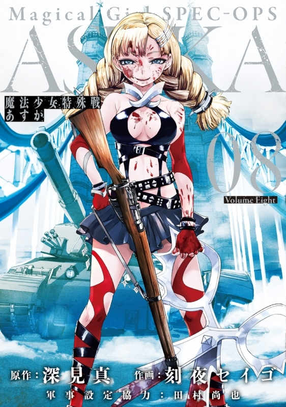 【コミック】魔法少女特殊戦あすか(8)