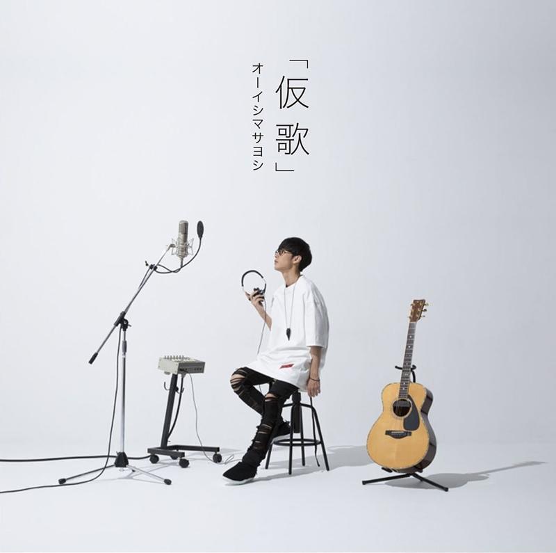 【アルバム】オーイシマサヨシ/仮歌
