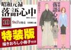 【コミック】昭和元禄落語心中(10) 特装版
