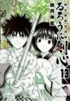 【コミック】るろうに剣心-明治剣客浪漫譚-(13)