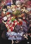 【DVD】舞台 アルカナ・ファミリア Episode 3 幽霊船の秘密