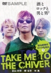 【DVD】TAKE ME TO THE CHIVER ~谷山紀章のロックな休日~ 下巻