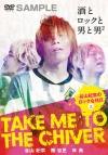 【DVD】TAKE ME TO THE CHIVER ~谷山紀章のロックな休日~ 上巻