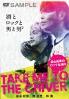 【DVD】TAKE ME TO THE CHIVER ~谷山紀章のロックな休日~ 上下巻パック