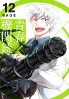 【コミック】青春×機関銃(12)