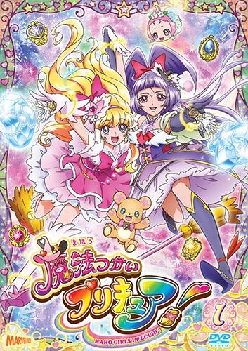 【DVD】TV 魔法つかいプリキュア! Vol.1