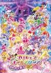 【DVD】映画 プリキュアオールスターズ みんなで歌う♪奇跡の魔法! 通常版