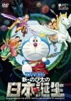 【DVD】劇場版 ドラえもん 新・のび太の日本誕生