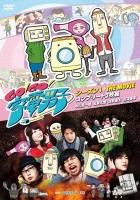 アニメイトオンラインショップ900【DVD】Go! Go!家電男子 シーズン1+THE MOVIE コンプリート2枚組