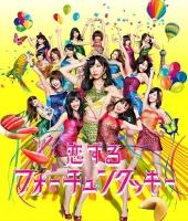アニメイトオンラインショップ900【マキシシングル】AKB48/恋するフォーチュンクッキー Type A 通常盤