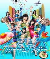 900【マキシシングル】AKB48/恋するフォーチュンクッキー Type B 通常盤
