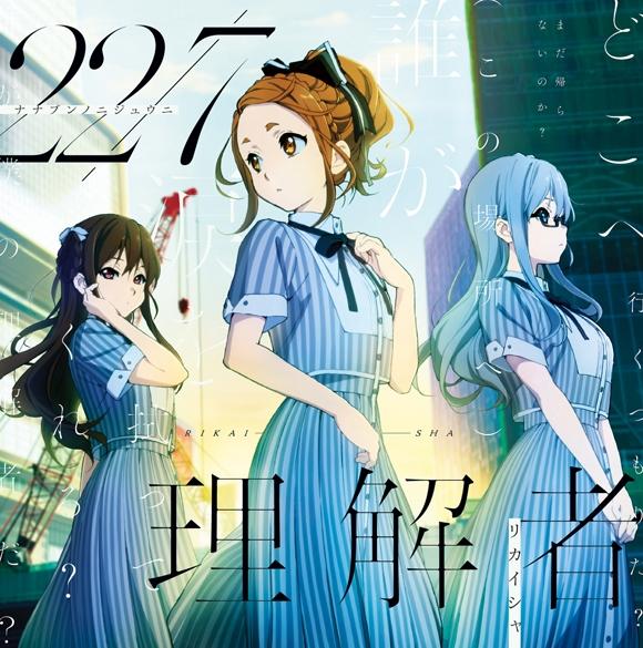 【マキシシングル】22/7 ナナブンノニジュウニ/理解者 通常盤