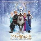 【サウンドトラック】映画 アナと雪の女王 オリジナル・サウンドトラック -デラックス・エディション-
