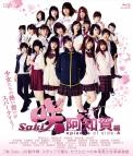 【Blu-ray】劇場版 実写版 咲-Saki- 阿知賀編 episode of side-A 通常版