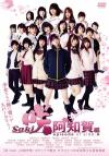 【DVD】劇場版 実写版 咲-Saki- 阿知賀編 episode of side-A 通常版