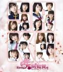 【Blu-ray】劇場版 実写版 咲-Saki- 阿知賀編 episode of side-A 完全生産限定版