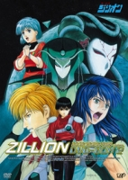 900【DVD】TV 赤い光弾ジリオン DVD-BOX2