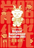 アニメイトオンラインショップ900【DVD】おれパラ Original Entertainment Paradise 2011 常・照・継・光 LIVE DVD