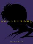 【Blu-ray】※送料無料※TV 金田一少年の事件簿 R(リターンズ) Blu-ray BOX II 初回仕様版