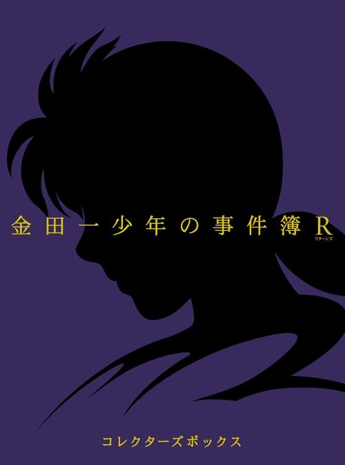 900【DVD】※送料無料※TV 金田一少年の事件簿 R(リターンズ) DVD BOX II 初回仕様版