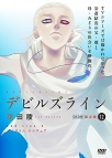 【コミック】デビルズライン(12) OAD付限定版
