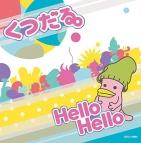 【主題歌】TV くつだる。 主題歌「Hello Hello」/宮島咲良