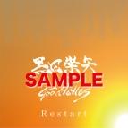 【マキシシングル】黒田崇矢&Goodfellas/Restart