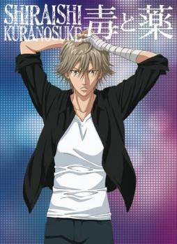 【キャラクターソング】テニスの王子様 白石蔵ノ介 毒と薬 初回生産限定盤