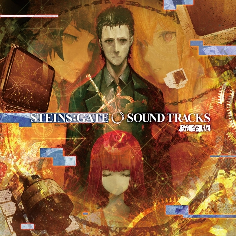 【サウンドトラック】ゲーム STEINS;GATE 0 SOUND TRACKS -完全版-