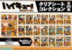 【グッズ-カード】ハイキュー!!セカンドシーズン クリアシートコレクション
