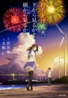 【小説】打ち上げ花火、下から見るか?横から見るか?