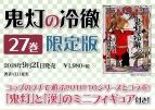 【コミック】鬼灯の冷徹(27) 限定版