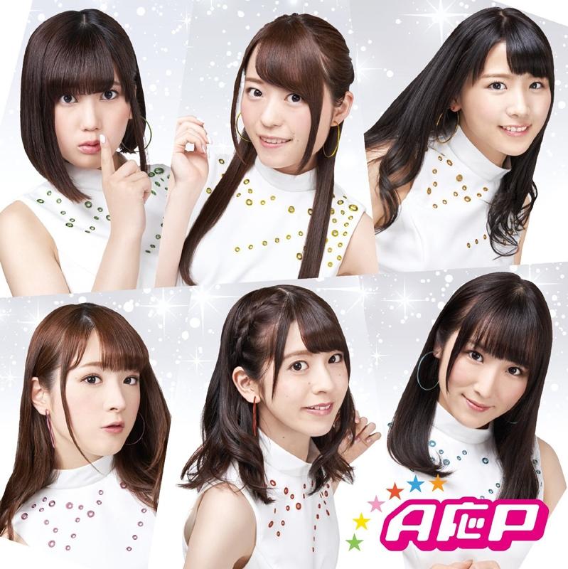 【アルバム】A応P/A応P