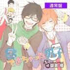 【ドラマCD】ドラマCD できちゃった男子 波留日(ハルヒ)のカレシ編 通常盤