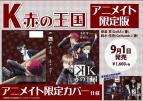 【小説】K 赤の王国 アニメイト限定版【シングルカバー仕様】
