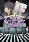 【DVD】劇場版 selector destructed WIXOSS 初回仕様カード付