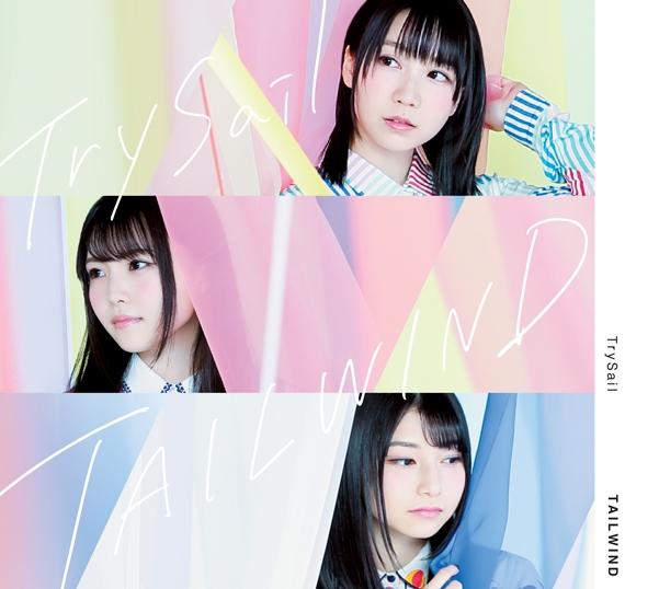 【アルバム】TrySail/TAILWIND BD付初回生産限定盤