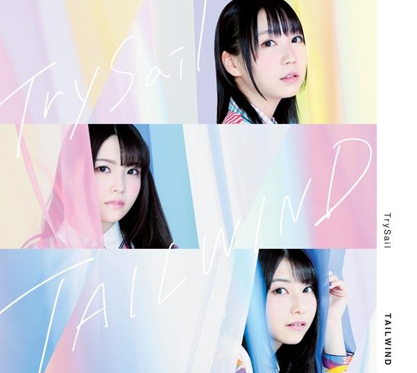 【アルバム】TrySail/TAILWIND DVD付初回生産限定盤
