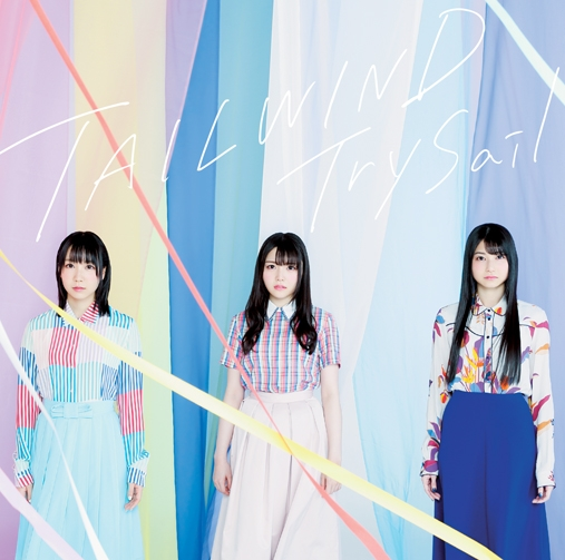 【アルバム】TrySail/TAILWIND 通常盤