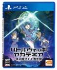 【PS4】リトルウィッチアカデミア 時の魔法と七不思議 通常版