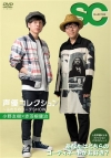 【DVD】声優コレクション ~ふたりのコーデSHOW~ 小野友樹×赤羽根健治