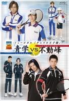 900【DVD】ミュージカル テニスの王子様 2nd Season 青学vs不動峰