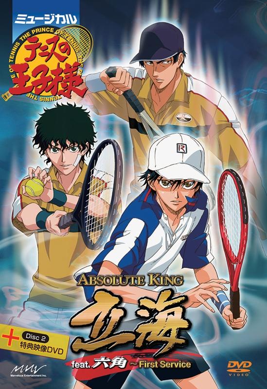 900【DVD】ミュージカル テニスの王子様 ABSOLUTE KING 立海 feat.六角First Service 通常版