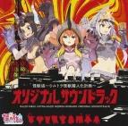 【サウンドトラック】TV 怪獣娘~ウルトラ怪獣擬人化計画~ オリジナル・サウンドトラック