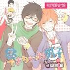 【ドラマCD】ドラマCD できちゃった男子 波留日(ハルヒ)のカレシ編 初回限定ファミリーパック